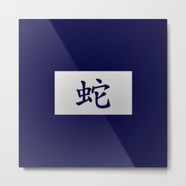 Chinese zodiac sign Snake blue Metal Print