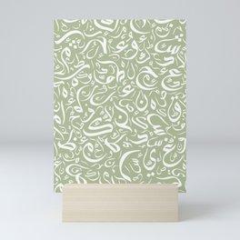 Abstract 017 - Arabic Calligraphy 41 Mini Art Print