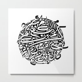 Arabic Calligraphy 3 Metal Print