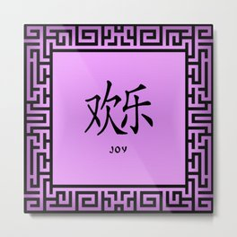 "Symbol ""Joy"" in Mauve Chinese Calligraphy Metal Print"