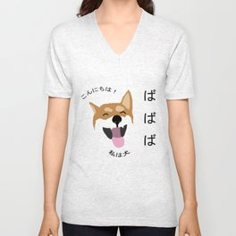 Hello! I'm a dog bah bah bah japanse Unisex V-Neck