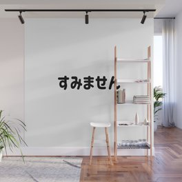 "Sumimasen ""すみません"" (Excuse me) in Japanese Hiragana Black -すみません - くろ Wall Mural"