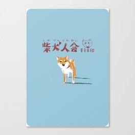 Shibakenjinkai Canvas Print