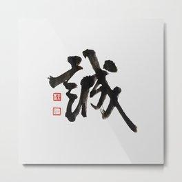 誠 Honest Metal Print