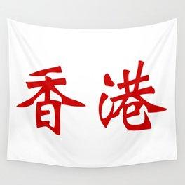 Chinese characters of Hong Kong Wall Tapestry