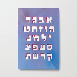 Colorful Hebrew Aleph Bet (Alphabet) Metal Print