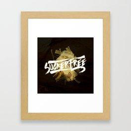 Sucker Free Framed Art Print