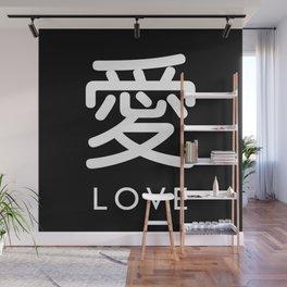 Love - Cool Stylish Japanese Kanji character design Wall Mural