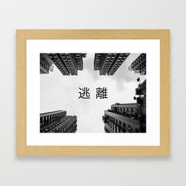 Escape. Looking up in Mong Kok, Hong Kong Framed Art Print