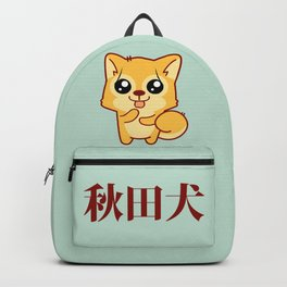 Kawaii Hachikō, the legendary dog (Green) Backpack