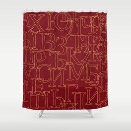 Antique Looking Cyrillic Alphabet Shower Curtain