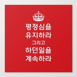 Keep Calm And Carry On - Korean alphabet Canvas Print