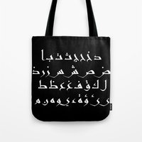 arabic Tote Bags featuring Arabic alphabet by Sara Eshak