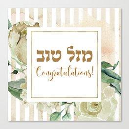 Hebrew Congratulations - Mazal tov Watercolor Art Canvas Print