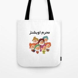 Mahram Tote Bag