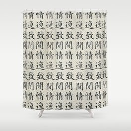 Chinese calligraphy-leisurely, relaxed Shower Curtain