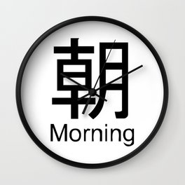 Morning Japanese Writing Logo Icon Wall Clock