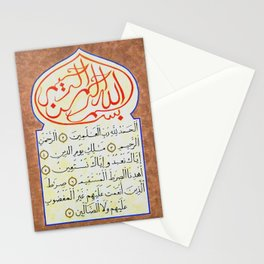 Al Fatiha - The Beginning Stationery Cards