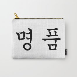 Branded (Korean) Carry-All Pouch
