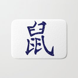 Chinese Year of the Rat Bath Mat