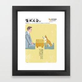 Shibakenjinkai No.006 Japanese chess Framed Art Print