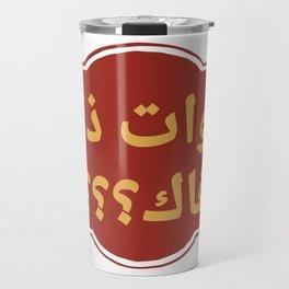 WTF! Arabic Travel Mug