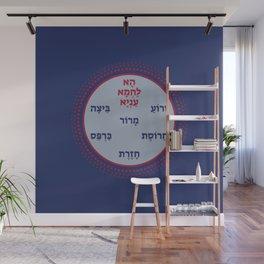 Pesach Passover Hebrew Seder Plate Art Wall Mural