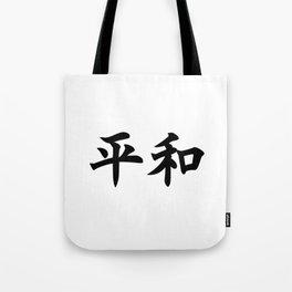 平和 - Peace in Japanese Tote Bag