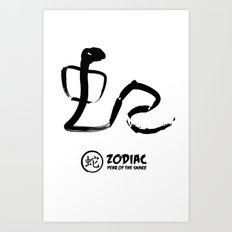 Chinese Zodiac - Year of the Snake Art Print