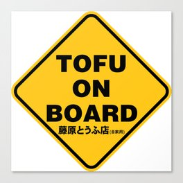 Tofu on Board Safety Sign with Fujiwara Tofu Shop Logo Canvas Print