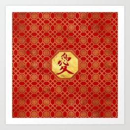 Love Feng Shui Symbol in bagua shape Art Print