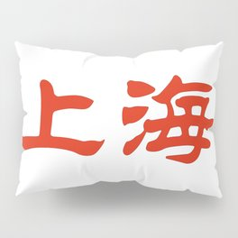 Chinese characters of Shanghai Pillow Sham