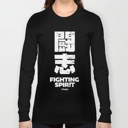 FIGHTING  SPIRIT   -Tōshi-   闘志 Long Sleeve T-shirt