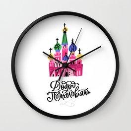 Moscow Kremlin Illustration Wall Clock
