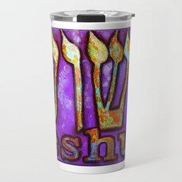 Yeshua The Hebrew Name of Jesus! Travel Mug
