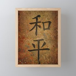 Calligraphy -  Chinese Peace Character on Granite Framed Mini Art Print