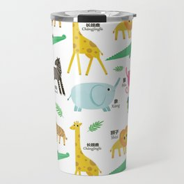 Learn Animals of the Jungle in Chinese Travel Mug