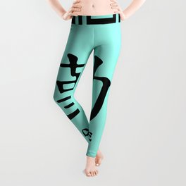 """Symbol """"Diligence"""" in Green Chinese Calligraphy Leggings"""