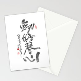 CHINESE CALLIGRAPHY Stationery Cards
