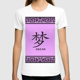 """Symbol """"Dream"""" in Mauve Chinese Calligraphy T-shirt"""