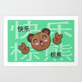 Happy Brown Bear Art Print