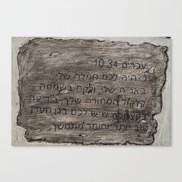Hebrew 10:34 Canvas Print