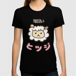 Sheep Kawaii  T-shirt