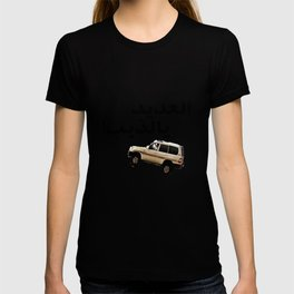 qatar car العديد T-shirt