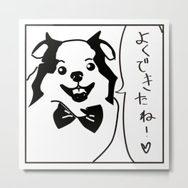 """You have done well!"" PUPPY STAMP Metal Print"