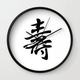 Japanese Kanji Symbols 005: Long Life Wall Clock