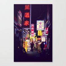 Shinjuku alley 2 Canvas Print