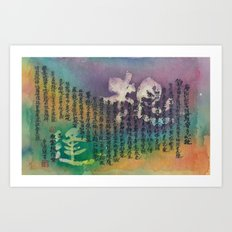 The deceased sister-in-law (Heart Sutra/般若心経)  Art Print