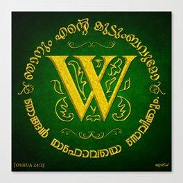 Joshua 24:15 - (Gold on Green) Monogram W Canvas Print