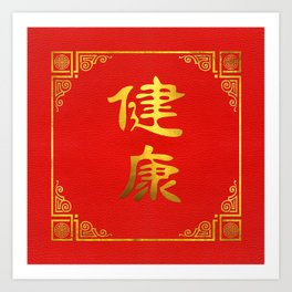 Golden Health Feng Shui Symbol on Faux Leather Art Print
